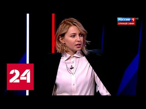 Наталья Поклонская раскритиковала тактику украинского правительства - Россия 24