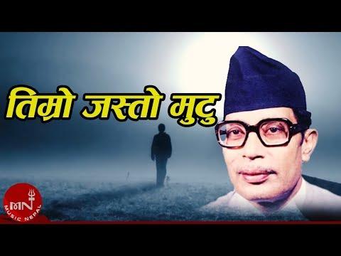 Narayan Gopal | TIMRO JASTO MUTU