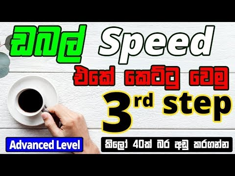 Sinhala Weight Loss - Step 3 - IF 16/8, OMAD Introduction