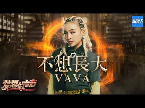 [ CLIP ] VAVA《不想长大》《梦想的声音》第7期 20161216 /浙江卫视官方HD/