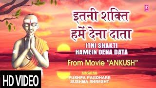 रविवार Special Morning Prayer Bhajan इतनी शक्ति हमें देना दाता Itni Shakti Hamein Dena Data, HD