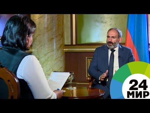 Пашинян: Экономика Армении показывает рост - МИР 24
