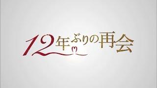 ダルレになったチャン・グク:12年ぶりの再会 第24話