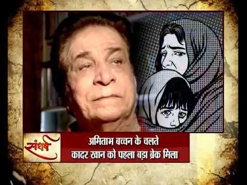 Sangharsh with Rana Yashwant: Kader Khan's remarkable story of struggle and inspiration