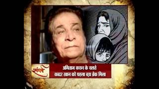Sangharsh with Rana Yashwant: Kader Khan's remarkable story of struggle and inspiration