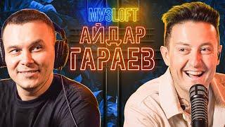 Айдар Гараев о шоу плохие песни проблемах КВН и современных артистах МузLoft 3