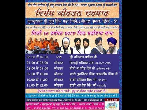Live-Now-Gurmat-Kirtan-Samagam-At-Gopal-Park-Jamnapar-Delhi-16-Nov-2019-Baani-Net-2019