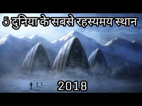 5 Mysterious Places On Earth Which Is Still A Mystery [2018]