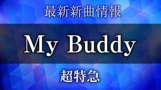 """超特急、初の""""笑顔""""ジャケット公開 新曲「My Buddy」 7人組ダンス&ボー..."""