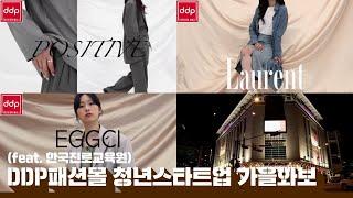 DDP패션몰 청년스타트업 매장 홍보영상(feat. 한국진로교육원)썸네일