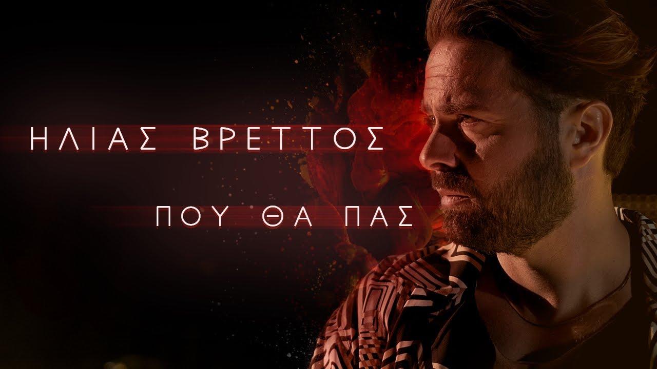 Ηλίας Βρεττός - Πού θα πας   Ilias Vrettos - Pou Tha Pas - Official Teaser  - YouTube