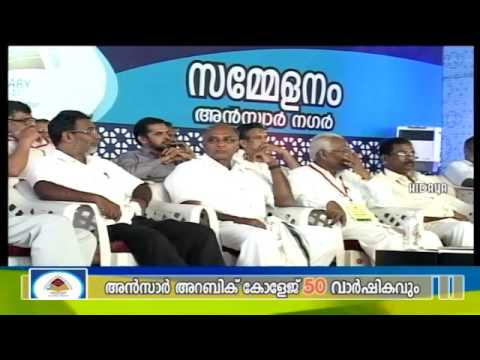 A.A.C Valavannur | Old student conference | Speech in subject | N.K Sidheeq Ansari