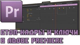 Стоп-кадры и ключи в Adobe Premiere CS6