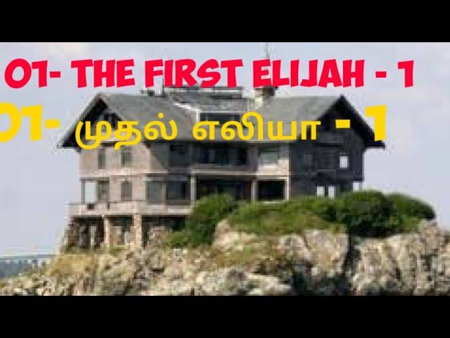 KK NAGAR SDA CHURCH -1- The First Elijah -1-  PR. John Cleveland Samuel