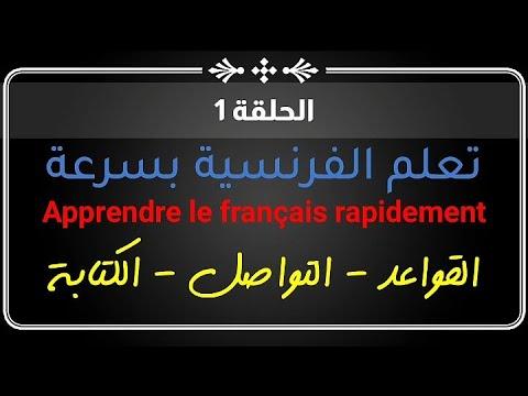 تعلم الفرنسية بسرعة للمبتدئين