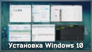 Установка Windows 10 (Как установить новую ОС?)