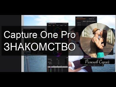 Как работать с capture one