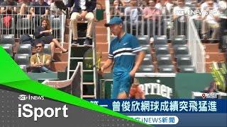台灣驕傲!網球成績突飛猛進 16歲