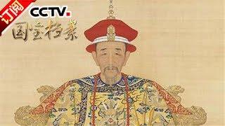 《国宝档案》 20170727 特别节目 探秘紫禁城 | CCTV-4