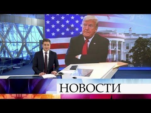 Выпуск новостей в 10:00 от 01.02.2020