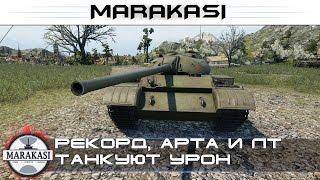 Арта и лт танкуют, рекорд заблокированного урона на лт и арте World of Tanks