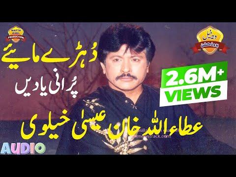 Attaullah Khan Esakhelvi  Dohre Maiay  Album 09  Old Is Gold  Porani Yaden  Wattakhel Production