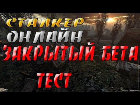 СТАЛКЕР ОНЛАЙН ЗАКРЫТЫЙ БЕТА ТЕСТ !!!!