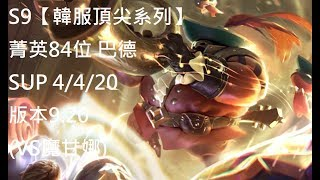 S9【韓服頂尖系列】菁英84位 巴德 Bard SUP 4/4/20 版本9.20(VS魔甘娜)