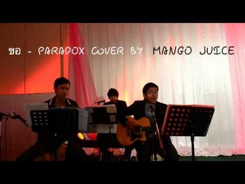 ขอ วงดนตรีงานแต่งงาน Cover by Mango Juice
