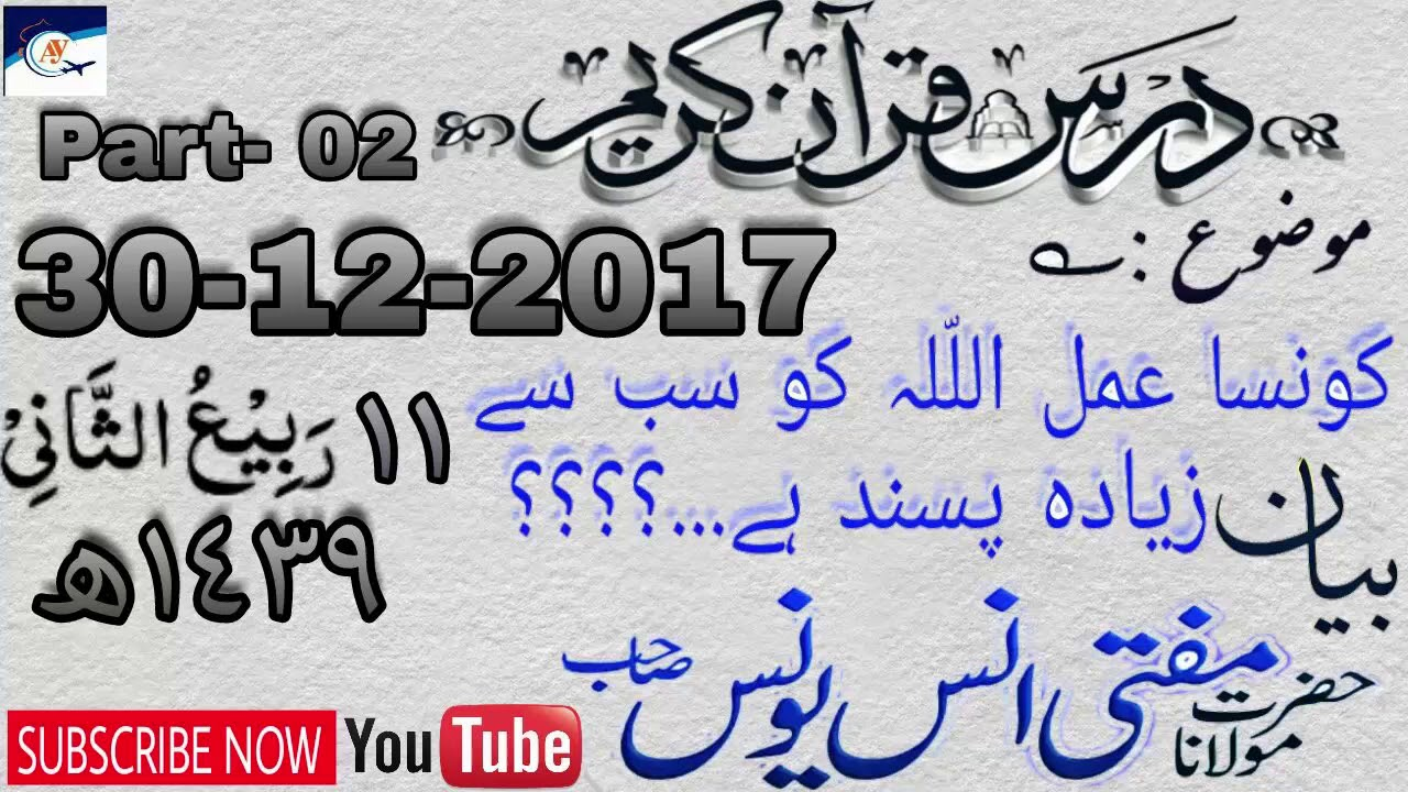 Moulana Anas younus || Darse Quran Bayan || 30 December 2017 || Part 02