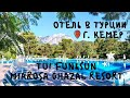 Самый честный отзыв об отеле в Турции TUI FUN&SUN Miarosa Ghazal Resort