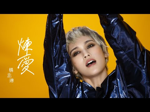 楊丞琳 Rainie Yang -〈煉愛 Fearless Love〉Official HD MV