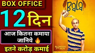 Bala 12th Day Box Office Collection, Box Office Collection Bala Day 12, Ayushman, Bhumi