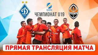 Динамо Шахтер Полная версия матча чемпионата U19 08 11 2020
