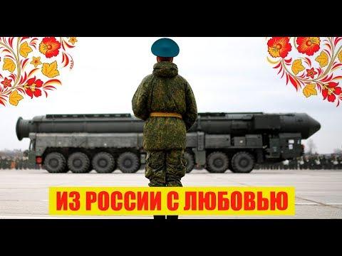 Из России в