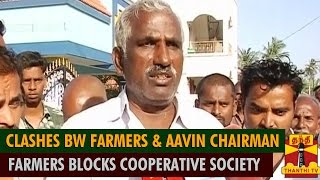 Clashes Between Farmers & Aavin Chairman, Farmers Blocks Cooperative Society & Protest