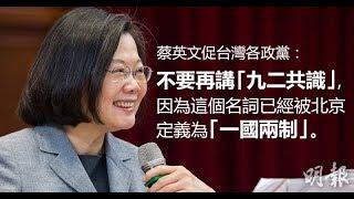 """《今日點擊》蔡英文直接針對""""一國兩制"""" 與國安共定對策(2019/03/13)"""