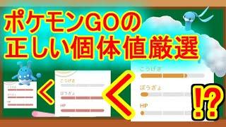 個体 値 ポケモン バトル go リーグ
