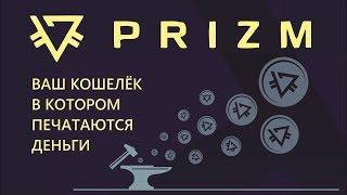 Листинг на новые биржи лучшей криптовалюты Призм Prizm PZM