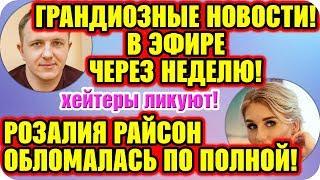 Дом 2 Свежие Новости ♡ 13 ноября 2019. Эфир (19.11.2019).