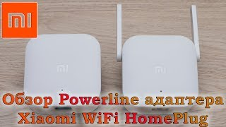 Обзор Powerline адаптера Xiaomi WiFi HomePlug