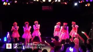 UPローチ「恋愛Emergency」 20161102@渋谷RUIDO K2 UPローチ公式Twitter...