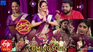 Prathi Roju Pandage Latest Promo - Brand New Ladies Show - Coming Soon - Anasuya Bharadwaj - #PRP