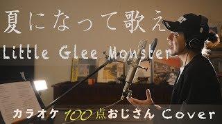 夏になって歌え Little Glee Monster カラオケ100点おじさん Unplugged cover フル歌詞