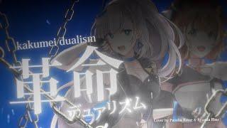 【Cover】革命デュアリズム (Kakumei Dualism)【Ayunda Risu & Pavolia Reine -Side A-】