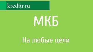 МКБ обзор кредита «На любые цели»