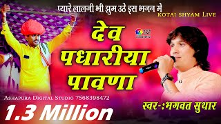 Download lagu देव पधारीया पावणा Devnarayan Ka Famous Bhajan ! Bhagwat Suthar ! Narayan Aaya Pawna नारायण आया पावणा