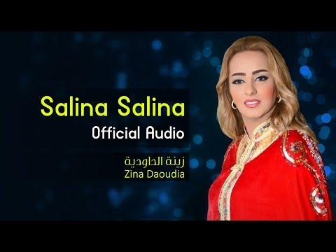 Zina Daoudia - Salina Salina (Official Audio) | زينة الداودية - سالينا سالينا
