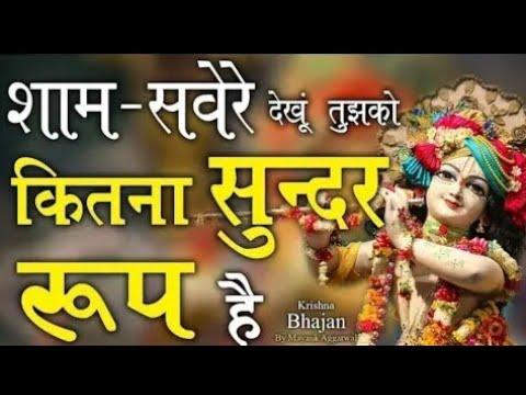 Download आपने एेसा भजन नही सुना होगा एक बार जरूर सुने Radhe Tere Charno Ki Dhool Jo Mil Jaye Bhakti sagar