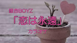 銀杏BOYZ『恋は永遠』の耳コピカラオケです。